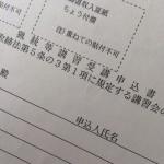 1.猟銃所持初心者講習会申請書ゲットだぜ!