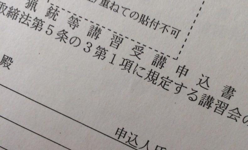 北海道札幌市猟銃所持初心者講習会申請書