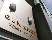 北海道札幌市の小宮銃砲火薬店