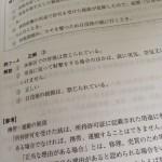猟銃初心者講習会試験問題のポイント(まとめ5)