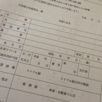 教習資格認定申請に必要な書類