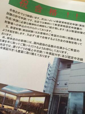 小宮銃砲店さんが初心者講習会で配布していた資料