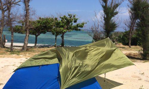 沖縄備瀬崎キャンプ場でダンロップアルパインテントVS30とアライテントビバークタープを設営