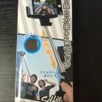 Amazonで買ったほうが安すぎて自爆!ブログ撮影用に自撮り棒を買ってみた!