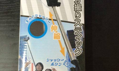 自撮り棒monopod