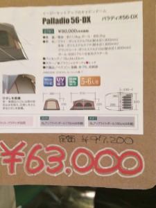 小川キャンパルパラディオ56DXが激安で売ってました