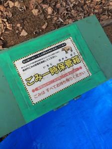 定山渓自然の村キャンプ場ゴミ箱