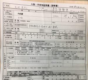 ジオン注射の診断書