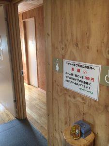 オートリゾート八雲のシャワー室