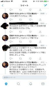 キャンプ王VSネトウヨ1