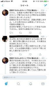 キャンプ王VSネトウヨ