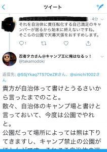 キャンプ王VSネトウヨ3
