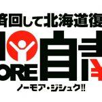 【ノーモア自粛!】北海道胆振東部地震の被災地への支援について【不謹慎上等!】