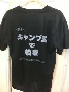 キャンプ王広告つきTシャツ