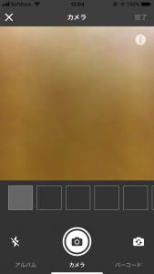 メルカリの写真の撮り方