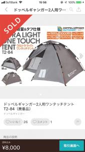 メルカリでテントが売れた