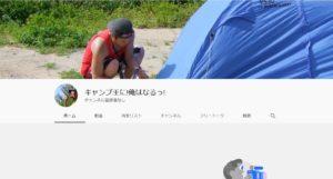キャンプ王Youtubeチャンネル
