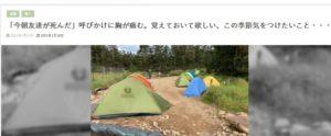 キャンプブログの画像無断転載の損害賠償