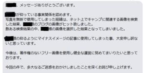 無断転載への抗議文