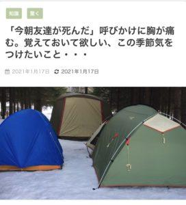 キャンプブログの画像を無断転載するブログ