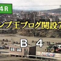 キャンプ王ブログ7周年記念競争出走